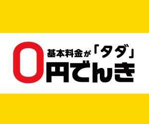 節約するなら電気の基本料金が0円の【0円でんき】