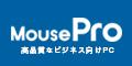 ビジネス・法人向けMousePro (マウスプロ)/マウスコンピューター