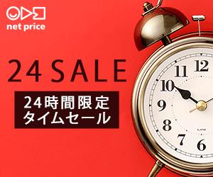 【24SALE】ネットプライス