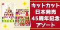 【ネスレ】キットカット 45周年記念アソート