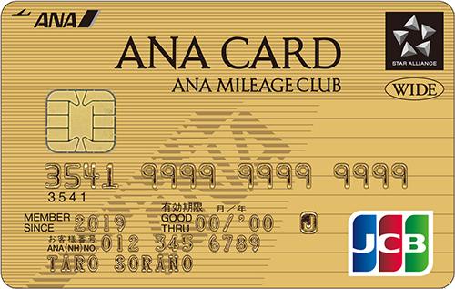 ANA JCBカード/ソラチカカード(ゴールド)