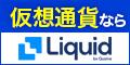 Liquid by Quoine【口座開設】