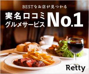 Retty【ネット予約】