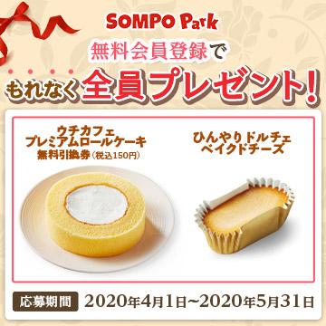 SOMPO Park 全員プレゼントキャンペーン