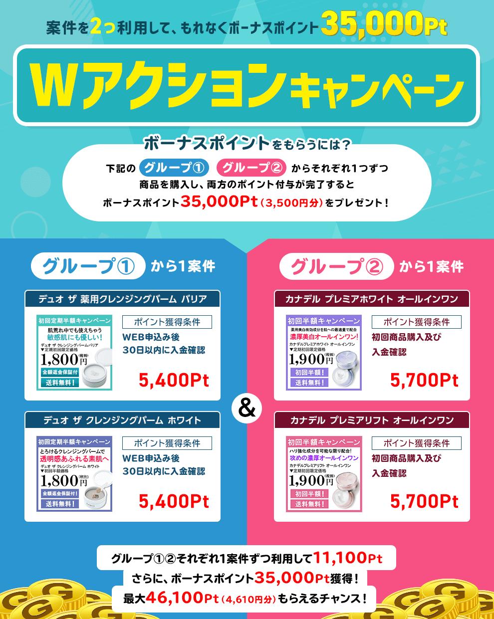 【3,500円分ボーナス!】Wアクションキャンペーン
