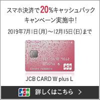 JCB ORIGINAL SERIES(JCBカード W Plus L)