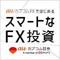 auカブコムFX(新規50万通貨以上取引)