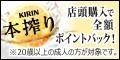 「キリン 本搾り(TM) チューハイ 350ml缶」店頭購入型アンケート