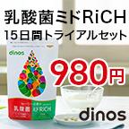 【ディノス】乳酸菌ミドリッチ トライアルセット