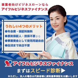 【アイフルビジネスファイナンス】ローン成約