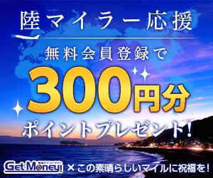 GetMoney!コラボ!陸マイラー応援無料会員登録で300円分ポイントプレゼント!