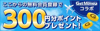 GetMoney!コラボ!ここからの無料会員登録で300円分ポイントプレゼント!