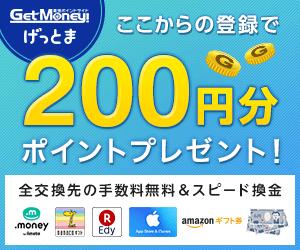 GetMoney!コラボ!無料会員登録で200円分ポイントプレゼント!全交換先の手数料無料!!