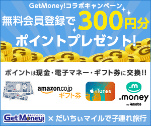 GetMoney!コラボキャンペーン!無料会員登録で300円分ポイントプレゼント!