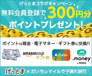 げっとまコラボキャンペーン!無料会員登録で300円分ポイントプレゼント!