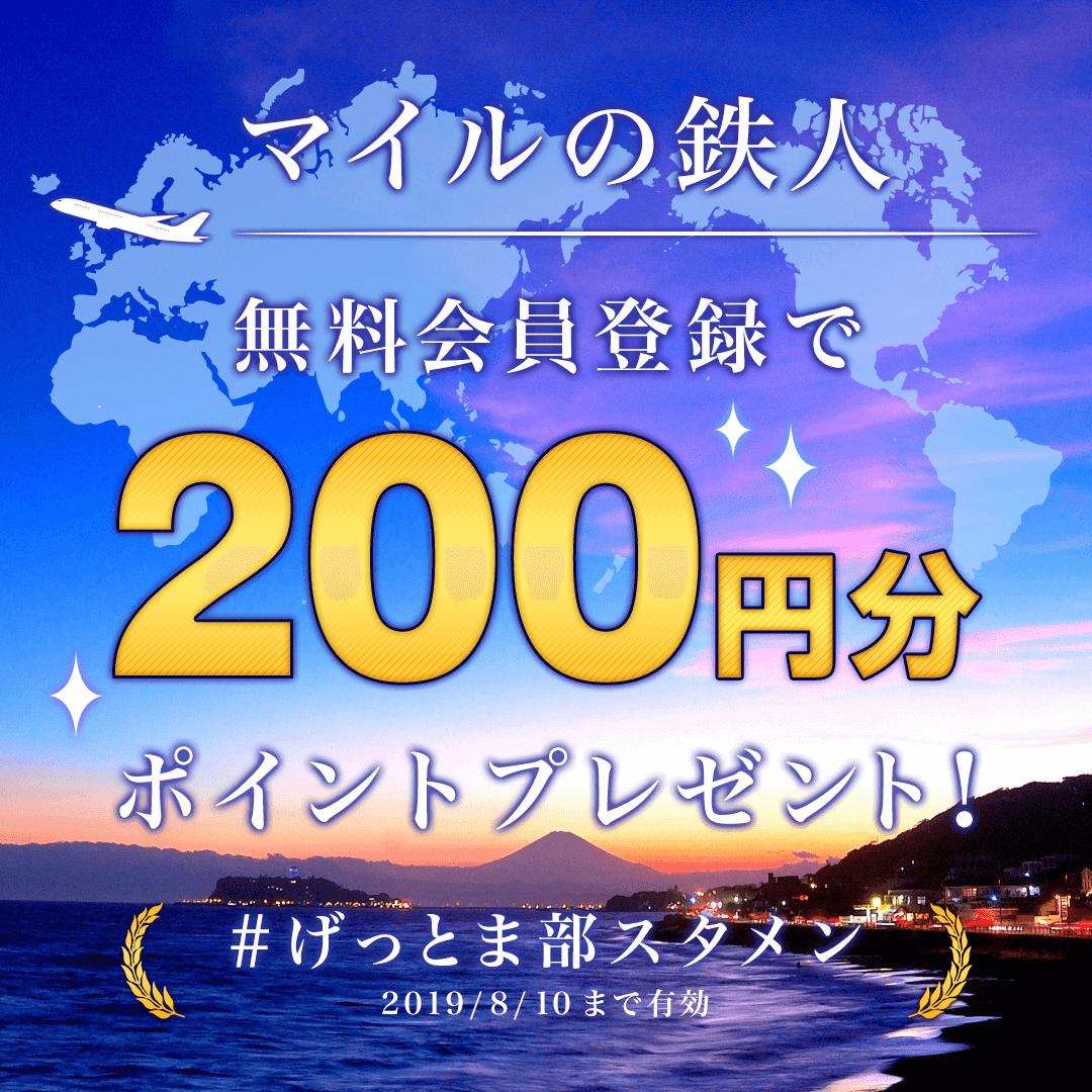#げっとま部スタメン 私のところからげっとまに登録すると200円分ポイントプレゼント!