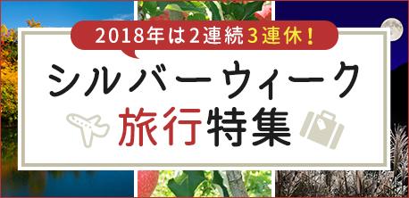 9月は夏休みよりお得に旅ができる?!