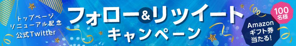 【終了】ツイッターフォロー&RTキャンペーン♪