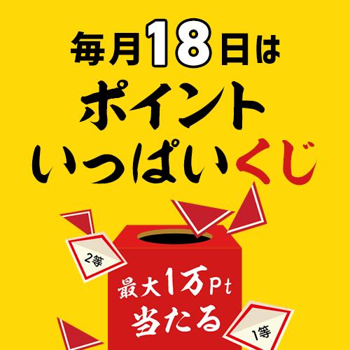 18(いっぱい)くじ