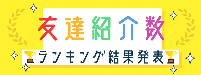 【入賞者発表】紹介数ランキングキャンペーン