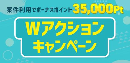 3500円分ボーナス!