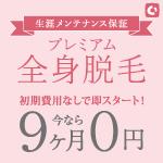 全身脱毛専門店 シースリー(コース指定)