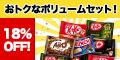 【ネスレ】キットカット 大袋セット