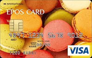 エポスデザインカード(カード発行)