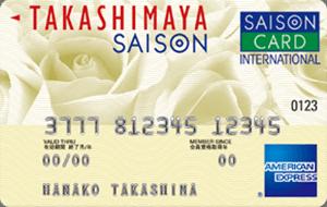 タカシマヤセゾン・アメリカン・エキスプレスカード(カード利用)