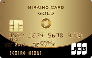 ミライノカード GOLD