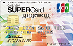 千葉銀行クレジットカード