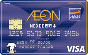 NEXCO西日本カード