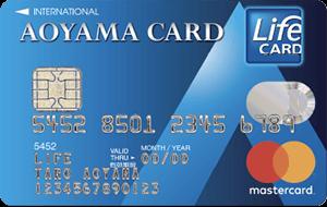AOYAMA ライフマスターカード(カード利用)