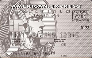 セゾンプラチナ・ビジネス・アメリカン・エキスプレス・カード(カード利用)