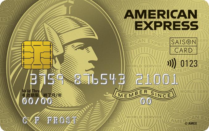 セゾンゴールド・アメリカン・エキスプレス・カード(カード利用)