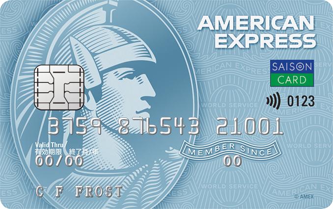 セゾンブルー・アメリカン・エキスプレス・カード(カード利用)