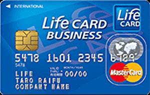 ライフカードビジネスライト(カード利用)
