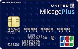 JCB「MileagePlus JCBカード」一般カード
