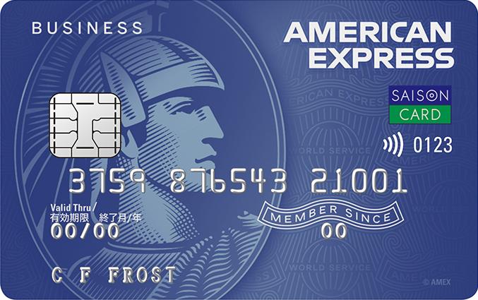 セゾンコバルト・ビジネス・アメリカン・エキスプレスカード(カード利用)