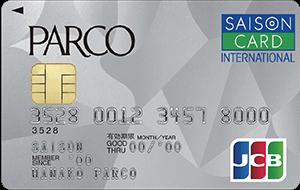 PARCOカード(カード利用)