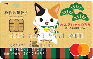 松竹歌舞伎会カード