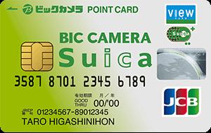 Suica一体型クレジットカード「ビックカメラSuicaカード」