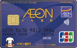 【利用代金の最大20%キャッシュバック中】イオンカード(WAON一体型)