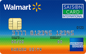 ウォルマートカード セゾン(カード利用)