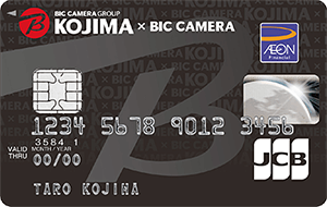 【利用代金の最大20%キャッシュバック中】コジマ×ビックカメラカード