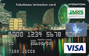 ジャックス「横浜インビテーションカード」