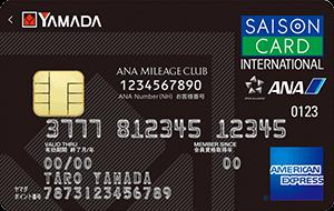 ヤマダLABI ANAマイレージクラブカード セゾン