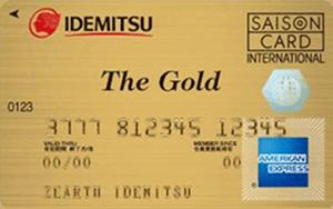 出光クレジット アメックスゴールドカード