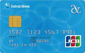 新生アプラスカード