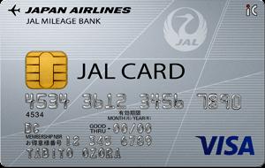 JALカード(VISA)【ショッピングマイル・プレミアム付帯】